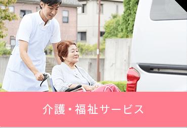 株式会社 アミューズ24 介護・福祉サービス