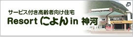 株式会社 アミューズ24 サービス付き高齢者向き住宅 Resort によん in 神河