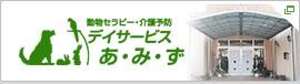 株式会社 アミューズ24 デイサービスあ・み・ず