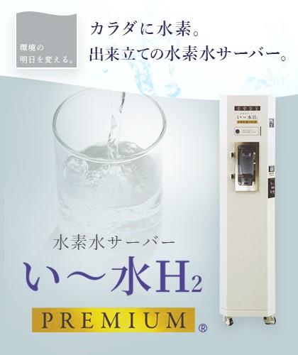 株式会社 アミューズ24 い〜水
